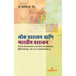 Public Administration And Indian Administration Paper-III