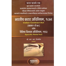 Indian Contract  Act 1872 and Specific Relief Act,1963 (Marathi) Mukund Prakashan