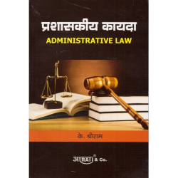 Administrative Law प्रशासकीय कायदा LLB  Sem 3 Aarti and Co.
