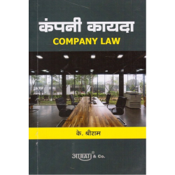 Company Law कंपनी कायदा SYBSL and SYLLB  Sem 3 Aarti and Co.