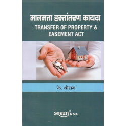 Transfer of Property and Easement Act मालमत्ता हस्तांतरण कायदा SYBSL and SYLLB  Sem 3 Aart