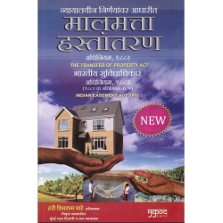 Transfer of Property Act and Easement Act मालमत्ता हस्तांतरण LLB Mukund Publication
