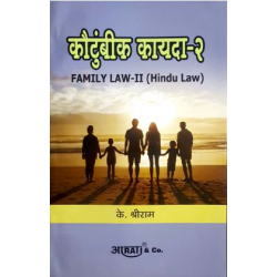 Family Law-II कौटुंबिक कायदा-२ Marathi SYBSL and SYLLB  Sem 3 Aarti and Co.