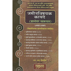 Land Laws जमीनविषयीक कायदे In Marathi SYBSL and SYLLB  Sem 4 C.Jamnadas and Co.