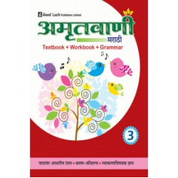 Marathl Amritavani-1 : Textbook cum Workbook