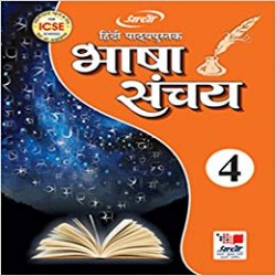 Sanchay-lV (Hindi Supplementary)