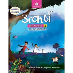 Utkarsh Hindi text cum workbook Class 4