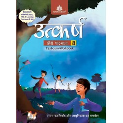 Utkarsh Hindi text cum workbook Class 8