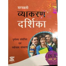 Hindi- Vyakaran Darshika Class 9 -10 CBSE