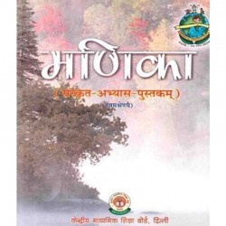 Sanskrit- Manika Abhyas Pustikam Part-1 NCERT Book for