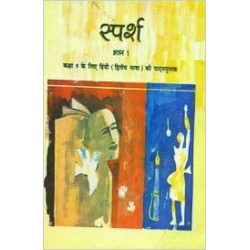 Hindi- Sparsh Part-1 NCERT Book for Class IX