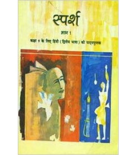Hindi- Sparsh Part-1 NCERT Book for Class 9