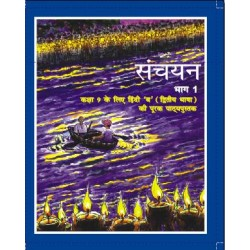 Hindi- Sanchayan Part-1 NCERT Book for Class 9