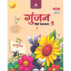 Hindi- Gunjan Hindi Pathamala- Class 5