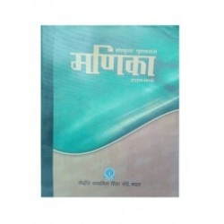 Sanskrit-Manika Part- 2 NCERT Book for Class 10