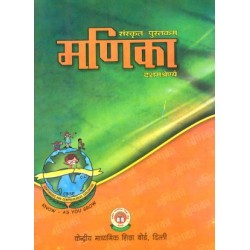 Sanskrit-Manika Dashyam Shrenye NCERT Book for Class- X