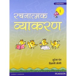 Hindi-Rachnatmak Vyakran Book 1