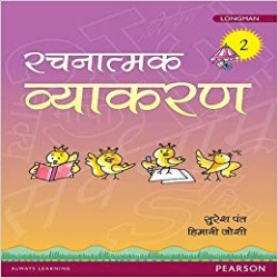 Hindi-Rachnatmak Vyakran Book 2