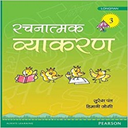 Hindi-Rachnatmak Vyakran Book 3