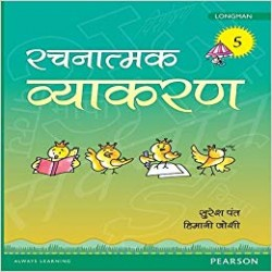 Hindi-Rachnatmak Vyakran Book 5