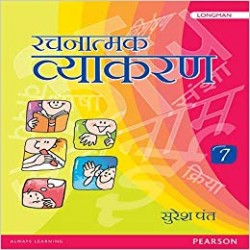 Hindi-Rachnatmak Vyakran Book 7