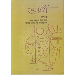 Hindi-Sparsh Bhag- 2 NCERT Book for Class X