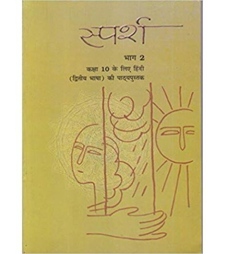 Hindi-Sparsh Bhag- 2 NCERT Book for Class 10
