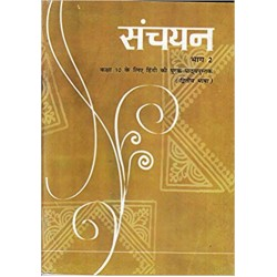 Hindi-Sanchayan- 2  NCERT Book for Class 10