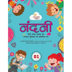 Nandini Hindi Class 1 Book