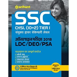 SSC CHSL (10+2) Tier - 1 Guide Sanyukt Higher Secondary