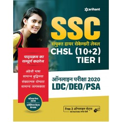 Arihant SSC CHSL (10+2) Tier I Practice Workbook 2020 with practical Paper And solved paper