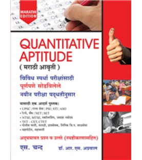 Quantitative Aptitude(Marathi Edition) by R S Aggarwal