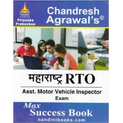 Chandresh Agrawal's  MPSC - Assistant Moter Vehicle