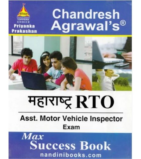 Chandresh Agrawal's  MPSC - Assistant Moter Vehicle Inspector Exam