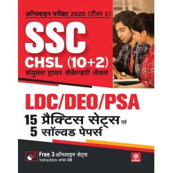 Arihant SSC CHSL Combined Higher Secondary Level 15