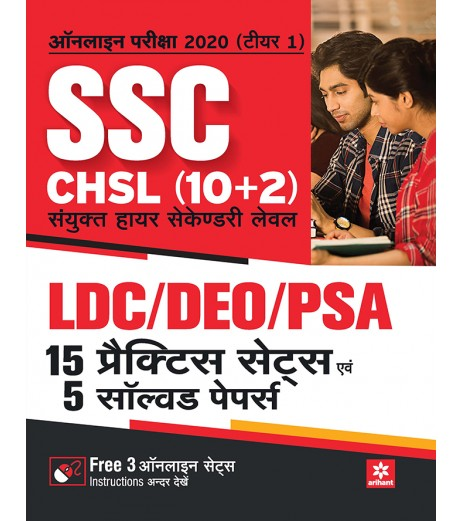 Arihant SSC CHSL Combined Higher Secondary Level 15 Practice Sets and Solved Papers 2020 Hindi