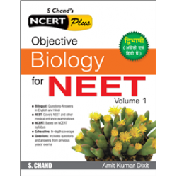 Objective Biology for NEET: Volume 1