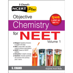 Objective Chemistry for NEET Volume 1