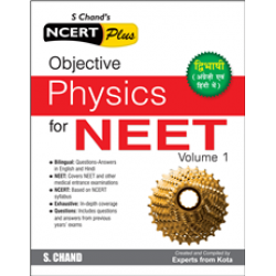 Objective Physics for NEET Volume 1