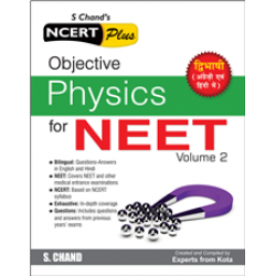 Objective Physics for NEET Volume 2