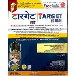 Target High – Hindi