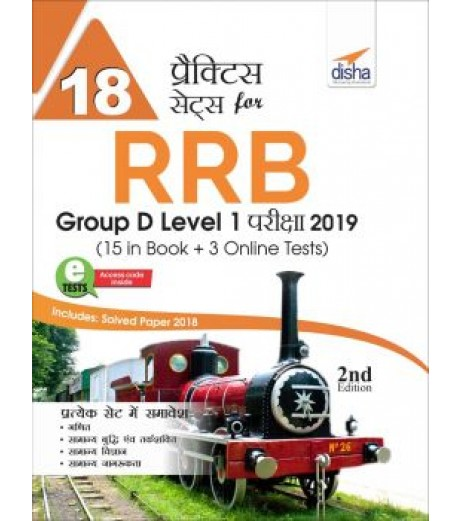 18 Practice Sets for RRB Group D Level 1 Pariksha 2019 with 3 Online Tests 2nd Hindi Edition
