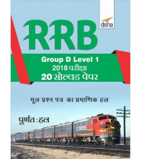 RRB Group D Level 1 2018 Exam 20 Solved Papers Hindi Edition