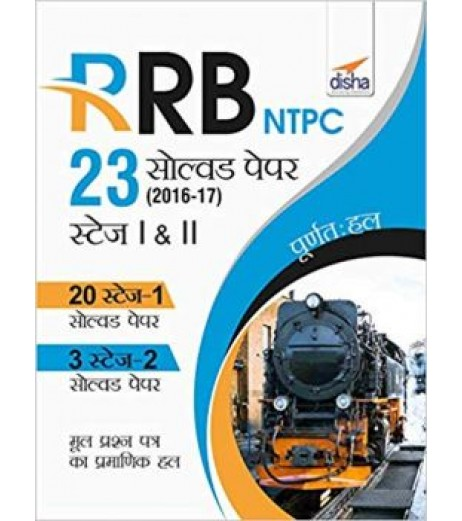 RRB NTPC 23 Solved Papers 2016-17 Stage I and II Hindi Edition