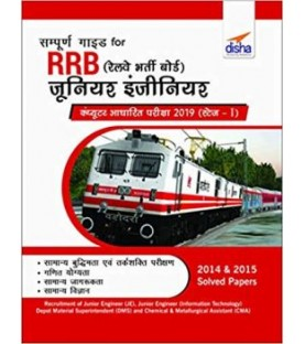 Sampooran Guide for RRB (Railway Bharti Board) Junior Engineer Computer Aadhaarit Pariksha 2019 Stage I