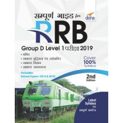 Sampooran Guide for RRB Group D Level 1 Exam 2019 2nd