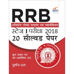 RRB Assistant Loco Pilot 2018 Stage I Exam 20 Solved Papers
