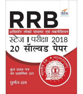 RRB Assistant Loco Pilot 2018 Stage I Exam 20 Solved Papers Hindi Edition