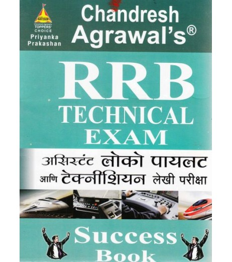 Chandresh Agrawal's RRB Assistant Loco Pilot ( Marathi )