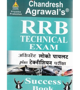 Chandresh Agrawal's RRB Assistant Loco Pilot ( Hindi )